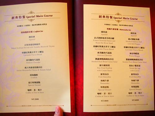 玫瑰夫人menu