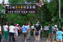 台北長春健行會花東縱谷旅遊活動