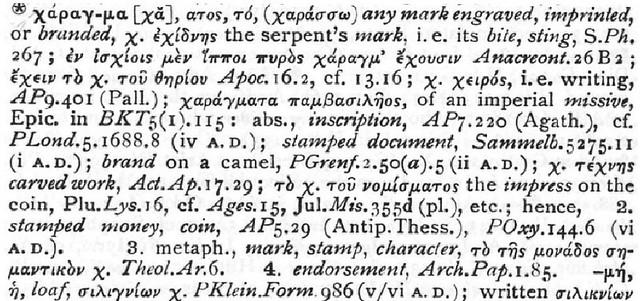 χάραγμα / Liddell Scott Greek English Lexicon // 'Mark' of… | Flickr