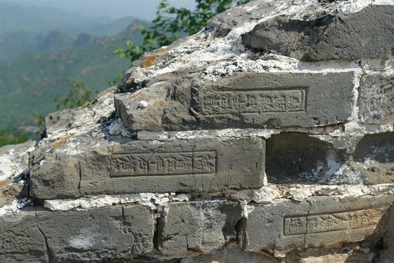 Inscripciones en algunos tramos de la Gran Muralla de Simatai Simatai, en las alturas de la Gran Muralla China - 2507896085 24b3446e85 o - Simatai, en las alturas de la Gran Muralla China