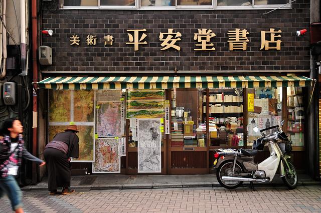 美術書 平安堂書店