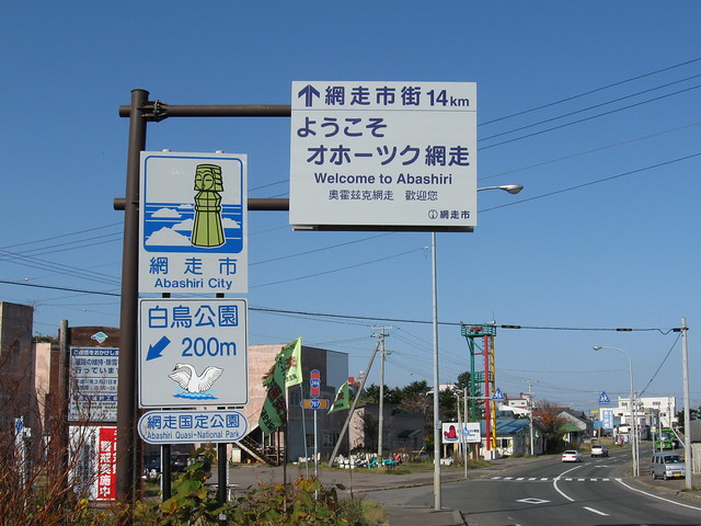 Header of Abashiri (city)