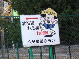へその町 (肚臍之町 !?)