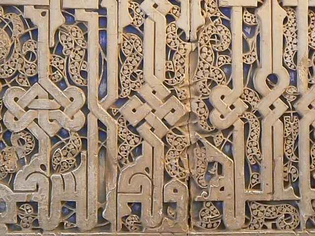 Alhambra Kufic2