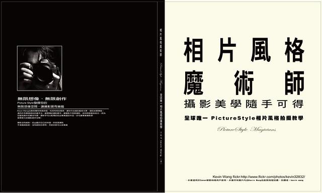 kevin wang新书的封面与封底 | flickr – 相片分享!