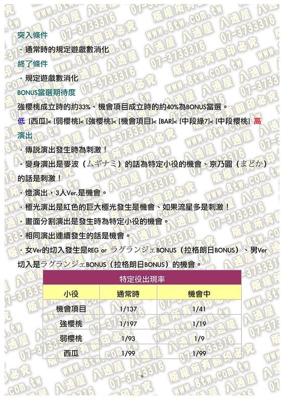 S0193輪迴的拉格朗日 中文版攻略_Page_07