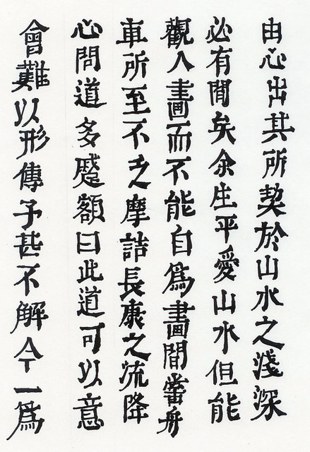 Even prettier ancient chinese writing flickr photo Ancient china calligraphy