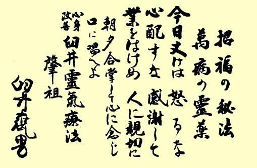 Principios de Reiki Usui