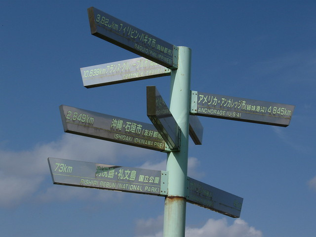 Direction sign at Soya-misaki