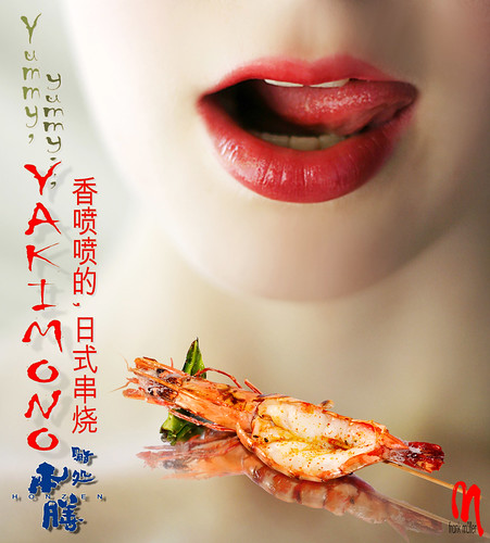 Phot.Beijing.Poster.Yakitori.FM.01.040719.120819.jpg
