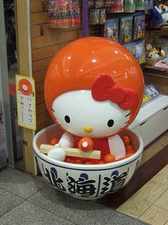 いくら kitty @ 新千歳空港