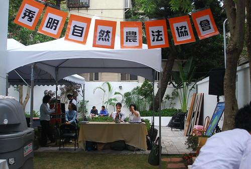 秀明自然農法協會2008年12月12日正式成立