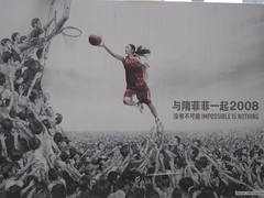 Impossible is Nothing ad in China (basketball)