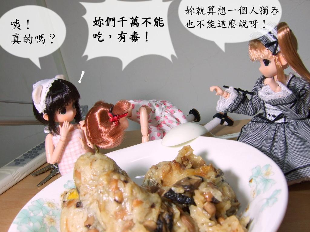 娃娃VS粽子04_02(決定版).後製