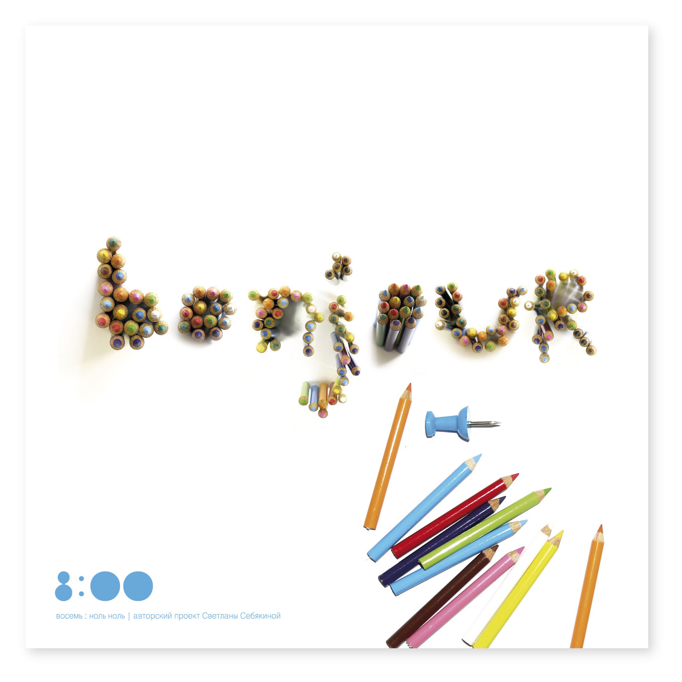 morning | little pencils letters
