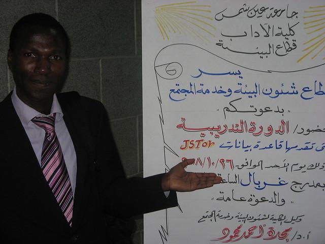 Header of Ain Shams University
