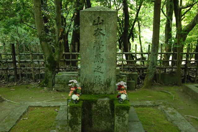 山本覺馬の墓