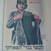 Recruitment poster for British Army ATS in Jewish Palestine 1942 by dlisbona