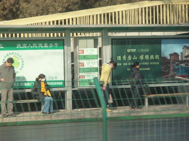 北京 八方达车站 大董村