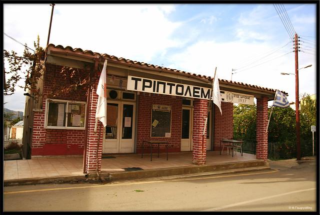 Σωματείο Τριπτόλεμος Ευρύχου / Triptolemos Evrychou club