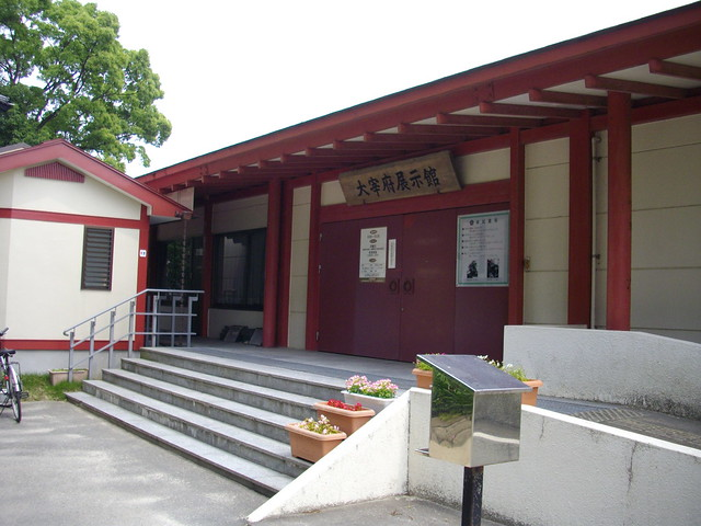 Dazaifu Exhibition Hall