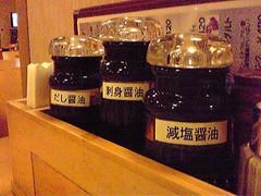 この食堂たいしたメニューない(失礼)のに醤油の種類が豊富だ。だし醤油、刺身醤油、減塩醤油と3種類も取り揃えている。しかも、各テーブル毎に。