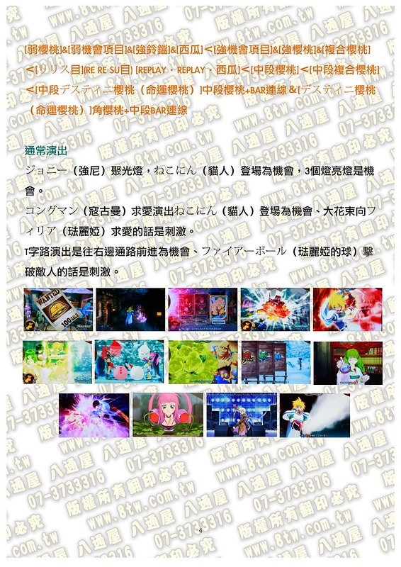 S0174時空幻境-命運傳奇 中文版攻略_Page_05