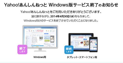 Yahoo!あんしんねっと - Yahoo!あんしんねっとWindows版終了のお知らせ