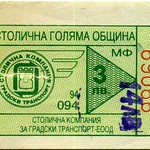 Bulgarian bus ticket  Jan. 1995  Sofia.