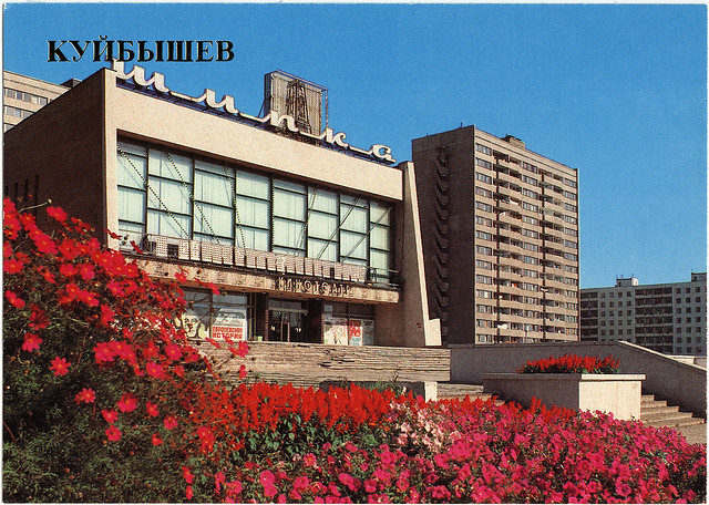 Кинотеатр Шипка (Shipka Cinema), Samara (formerly Kuibyshev or Куйбышев), Russia, 1986