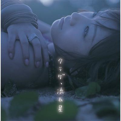 Photo:クラゲ、流れ星 (+DVD) By daisukeniwas