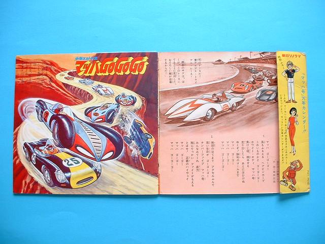 speedracer_sonosheet2