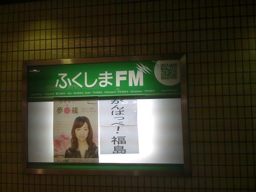 """iphone photo 266: """"Keep up Fukushima."""" Underpass in Fukushima City, May 2011"""