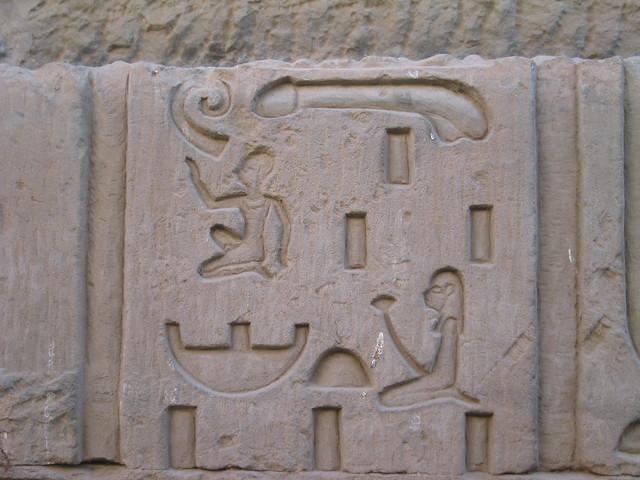 Джед. История Древнего Египта 3043826837_770d3f44c6_z