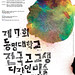 Design and Art Competition Poster for High School Students in National by Rustykim