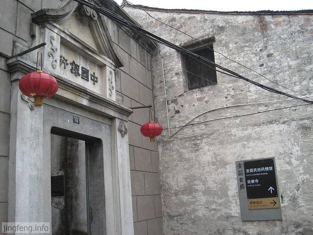 安昌古镇 银行 (6)