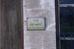 Ifpo Alep, Dar Hammad, salle André Raymond
