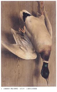岩橋教章「鴨の静物」(1875)