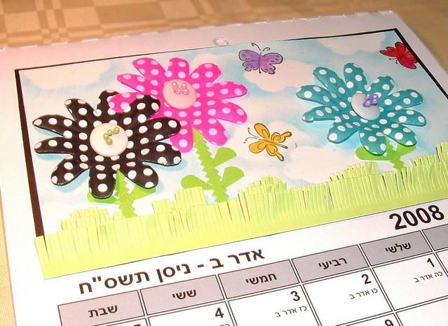 Handmade Calendar With Photos : Handmade decorated calendar other option for april
