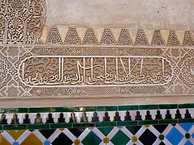 Alhambra writing 7