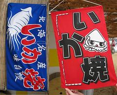 more squid!