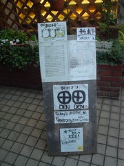 20051019_日本玩第五天_193_代官山_田田飯糰_招牌