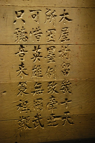 Right half, part 1?, Chinese poetry written, then carved into, walls at Angel Island detention center.