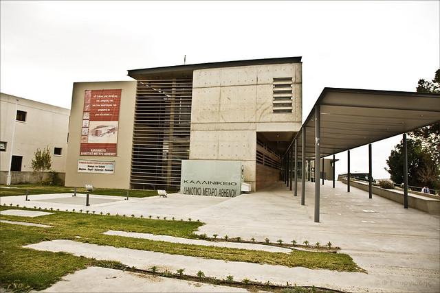 Athienou Municipality Hall