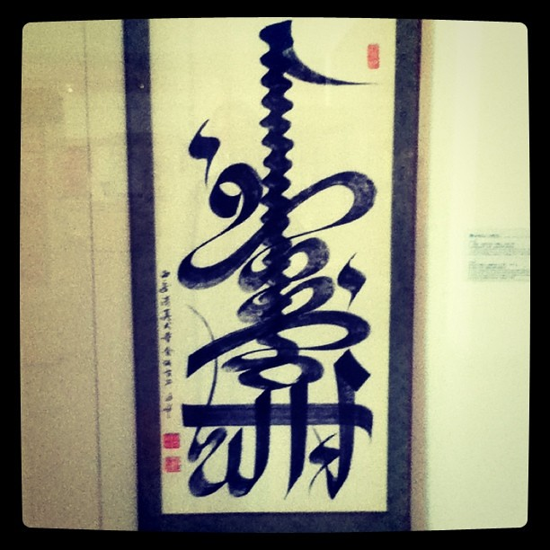 Chinese Influenced Islamic Calligraphy Flickr Photo