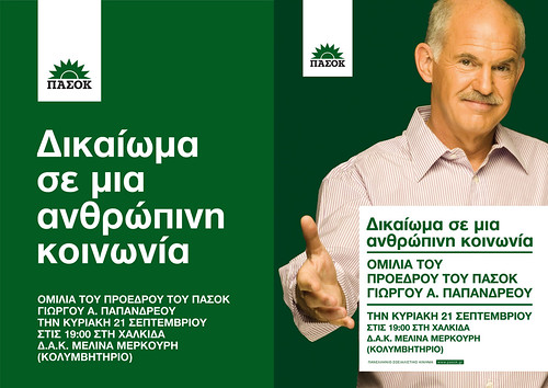 Yorgos Papandreou - Chalkida [21.09.2008]