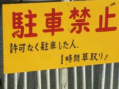 1時間草取り! Don't Park here or Cut grass for an hour