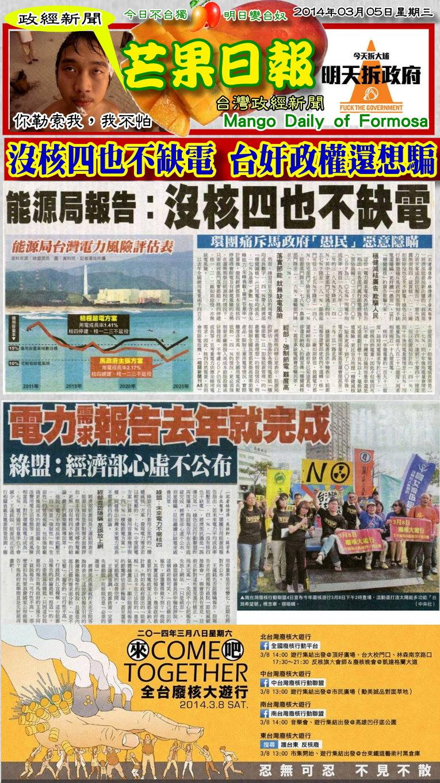 140305芒果日報--政經新聞--沒核四也不缺電,台奸政權還想騙
