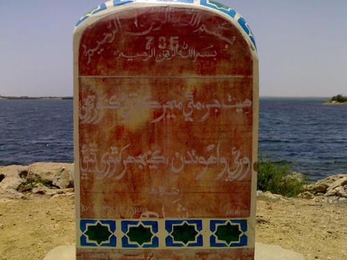 Shah Latif Poetry in Sindhi http://www.flickr.com/photos/25335363@N05/2705732947