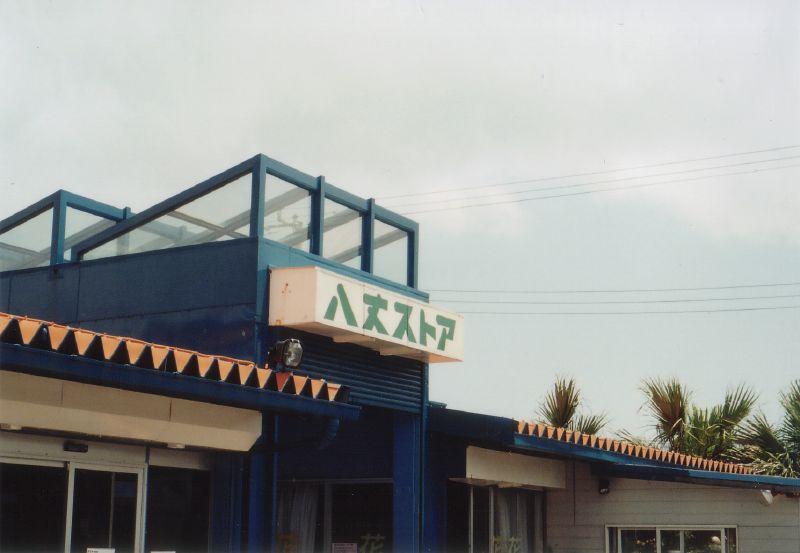 hachijo store